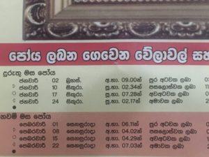4つの月の日時が掲載されたスリランカの新聞